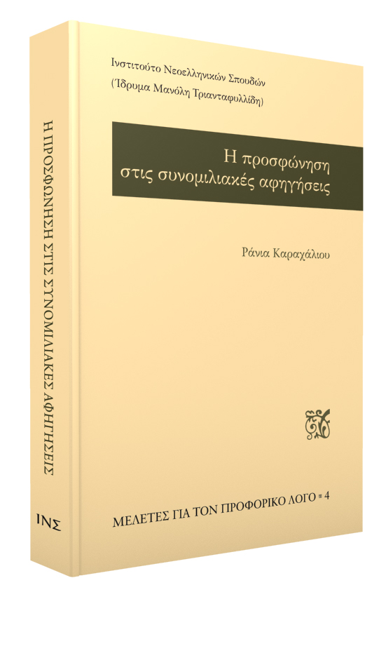 http://ins.web.auth.gr/images/KARACHALIOU_H-PROSFONHSH.jpg