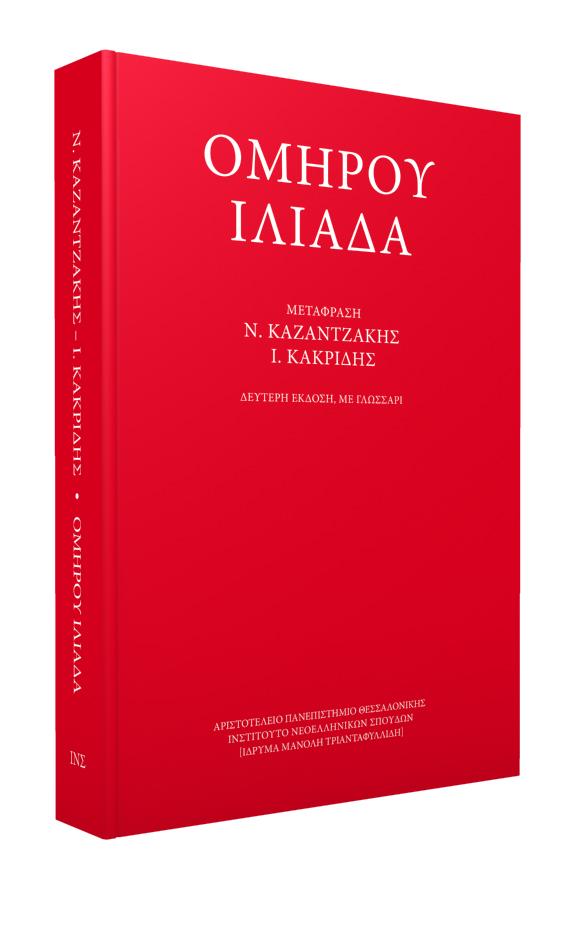 http://ins.web.auth.gr/images/stories/books/Arxaia-kai_latiniki/KAKRIDIS_ILIADA.jpg