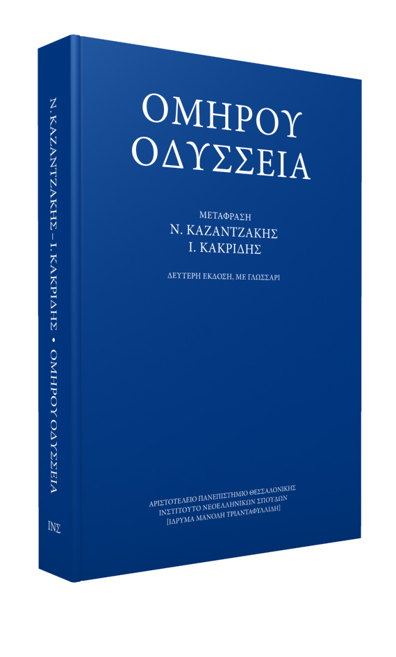 http://ins.web.auth.gr/images/stories/books/Arxaia-kai_latiniki/KAKRIDIS_ODYSSEIA.jpg