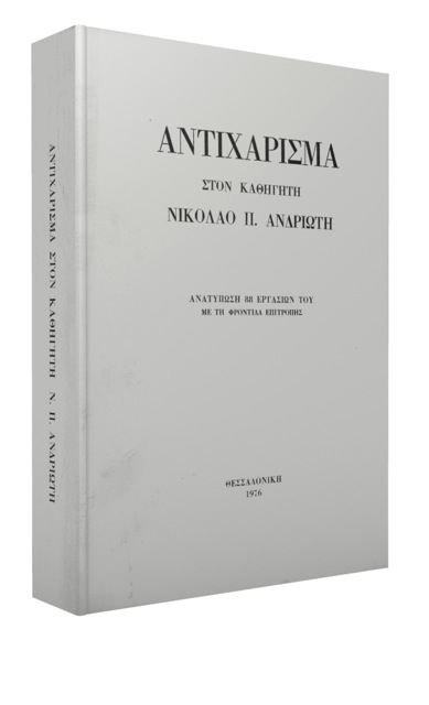 ANTICHARISMA